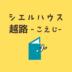 シエルハウス越路 – Ciel House Koeji –